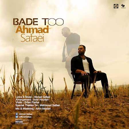 دانلود آهنگ جدید احمد صفایی به نام بعد تو