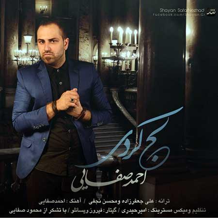 Ahmad Safaei Laj Kardi - دانلود آهنگ جدید احمد صفایی به نام لج کردم