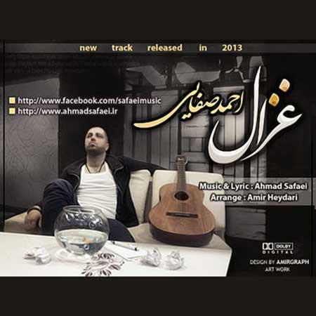 دانلود آهنگ جدید احمد صفایی به نام غزال