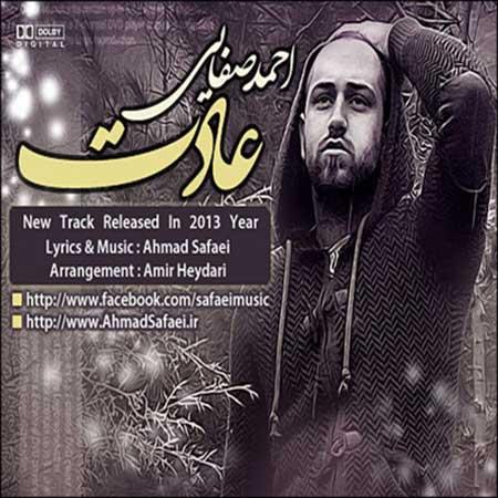 AhmadSafeii aadat - دانلود آهنگ جدید احمد صفایی به نام عادت