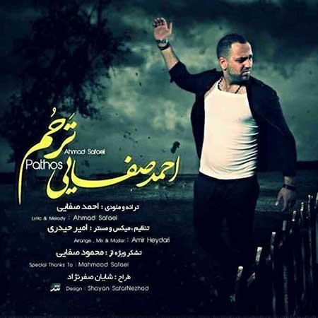 دانلود آهنگ جدید احمد صفایی به نام ترحم