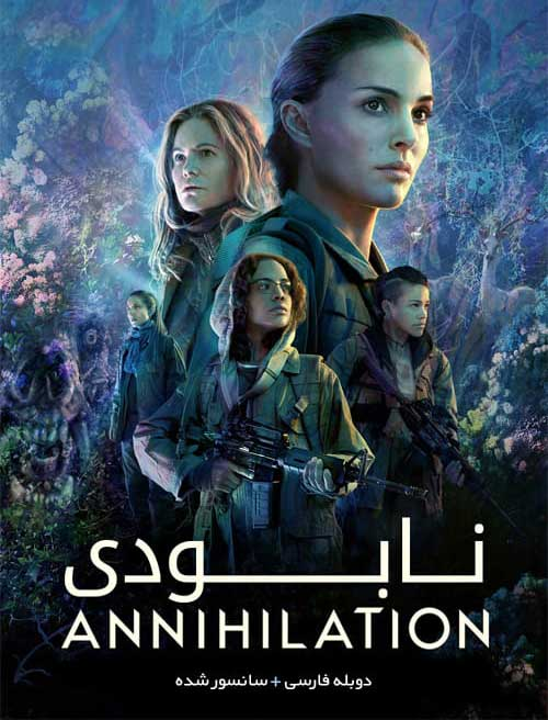 Annihilation 2018 - دانلود فیلم Annihilation 2018 نابودی