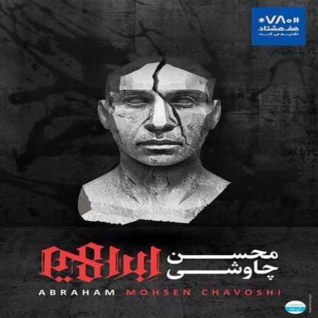 CoverAbraham 1535869777 - دانلود آلبوم جدید محسن چاوشی به نام ابراهیم
