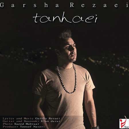 Garsha Rezaei Tanhaei - دانلود آهنگ جدید گرشا رضایی به نام تنهایی