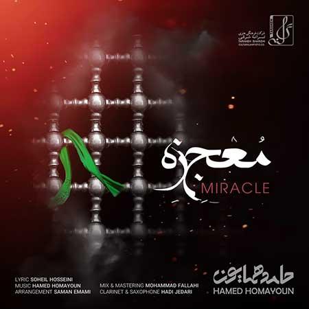 Hamed Homayoun Mojezeh - دانلود آهنگ جدید حامد همایون به نام معجزه