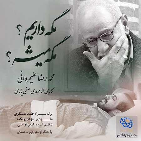دانلود آهنگ جدید محمدرضا علیمردانی به نام مگه داریم مگه میشه