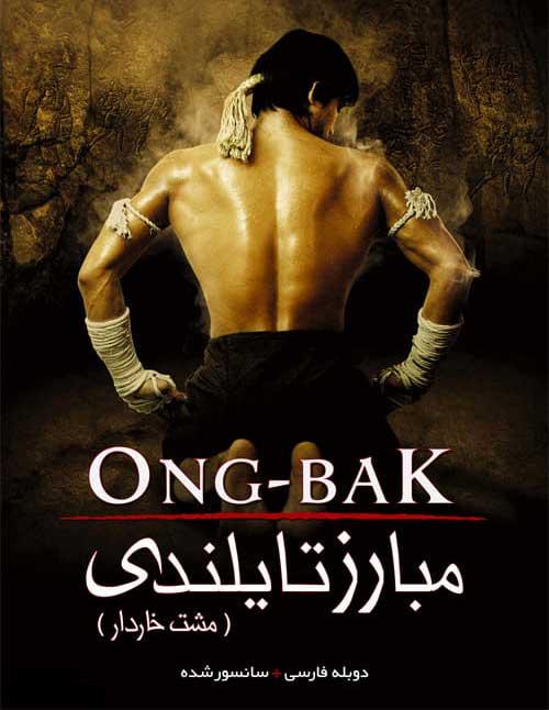 Ong Bak 1 The Thai Warrior 2003 - دانلود فیلم Ong Bak 1 The Thai Warrior 2003 مبارز تایلندی ۱
