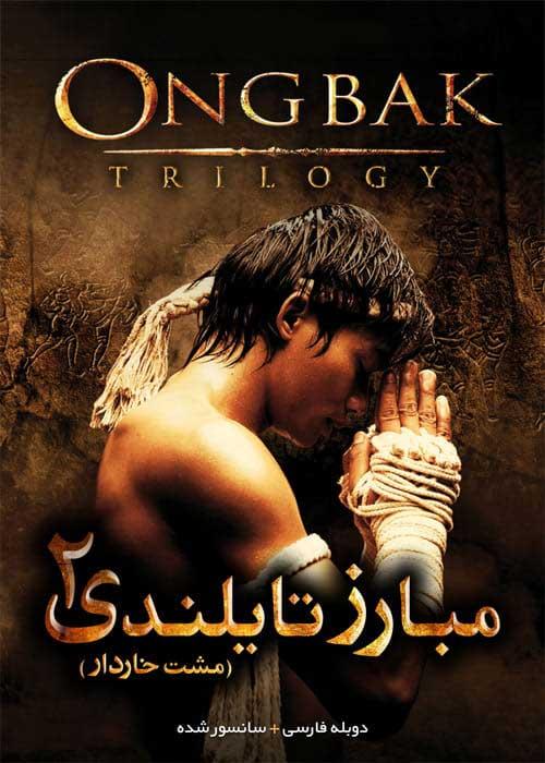 دانلود فیلم Ong Bak 2 The Thai Warrior 2008 مبارز تایلندی ۲