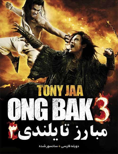 دانلود فیلم Ong Bak 3 2010 مبارز تایلندی ۳ روز نبرد