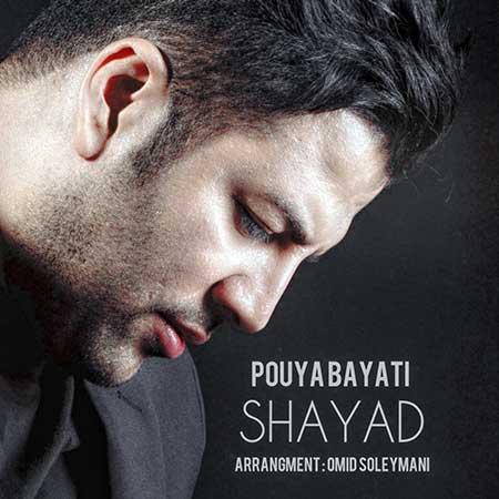 Pouya Bayati Shayad - دانلود آهنگ جدید پویا بیاتی به نام شاید
