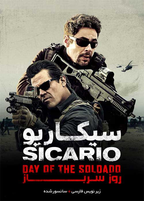 Sicario Day of the Soldado 2018 - دانلود فیلم Sicario Day of the Soldado 2018 سیکاریو ۲