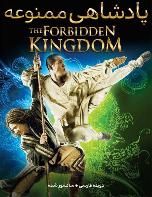 دانلود فیلم The Forbidden Kingdom 2008 پادشاهی ممنوعه