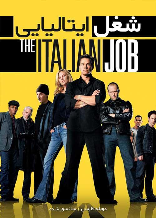The Italian Job 2003 - دانلود فیلم The Italian Job 2003 شغل ایتالیایی