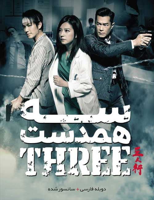دانلود فیلم Three 2016 سه همدست