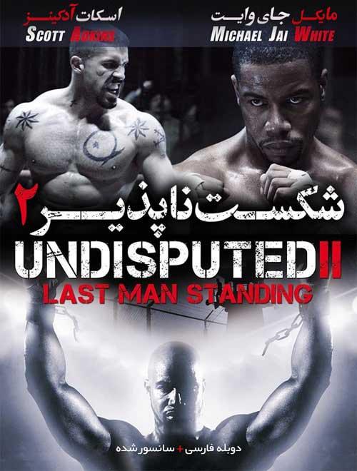 دانلود فیلم Undisputed 2 Last Man Standing شکست ناپذیر ۲