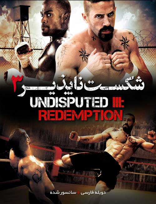 Undisputed 3 Redemption 2010 - دانلود فیلم Undisputed 3 Redemption شکست ناپذیر ۳