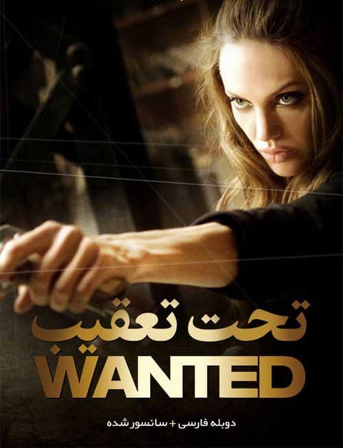Wanted 2008 - دانلود فیلم Wanted 2008 تحت تعقیب