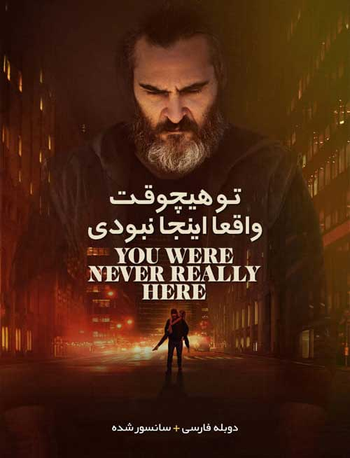 دانلود فیلم You Were Never Really Here 2017