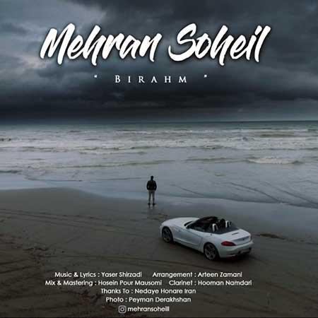 دانلود آهنگ جدید مهران سهیل به نام بی رحم