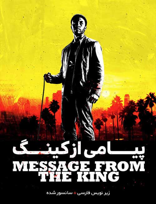 دانلود فیلم Message from the King 2016