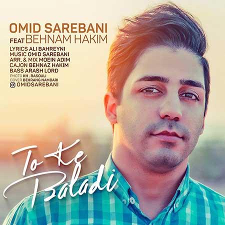 Omid Sarebani – To Ke Baladi - دانلود آهنگ تو که بلدی امید ساربانی