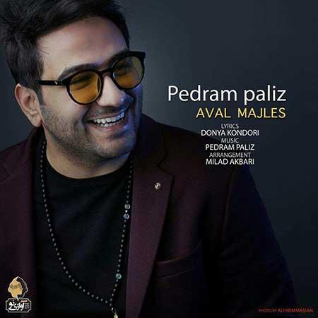 Pedram Paliz Aval Majles - دانلود آهنگ جدید پدرام پالیز به نام اول مجلس