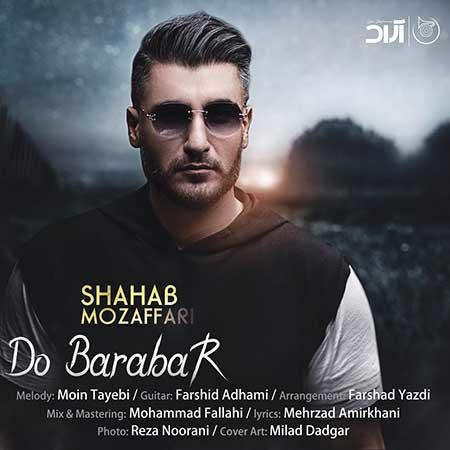 Shahab Mozaffari Do Barabar - دانلود آهنگ دو برابر شهاب مظفری