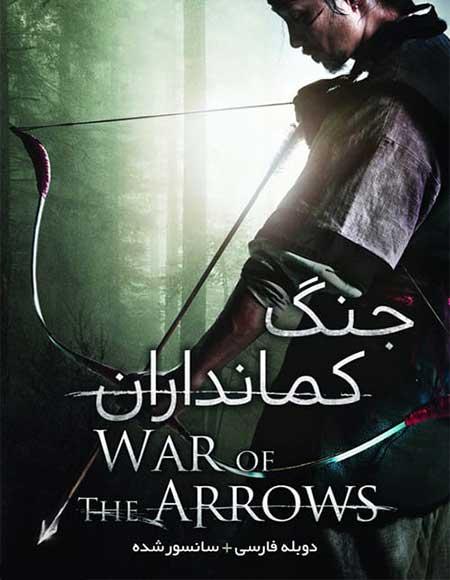 War of the Arrows 2011 - دانلود فیلم War of the Arrows 2011