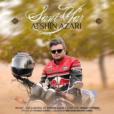 Afshin Azari Sani Yar - دانلود آهنگ سنی یار افشین آذری