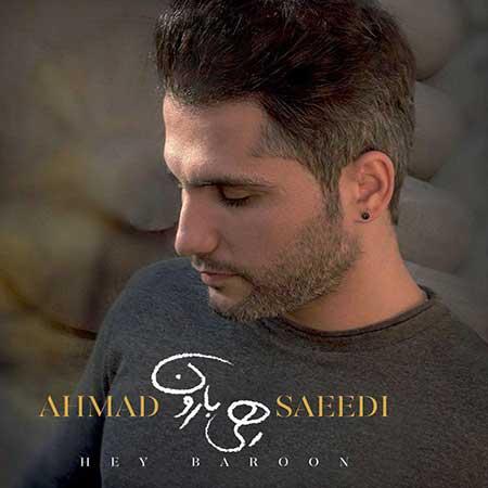 دانلود آهنگ هی بارون احمد سعیدی