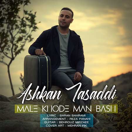 Ashkan Tasaddi Male Khode Man Bash - دانلود آهنگ مال خود من باش اشکان تصدی