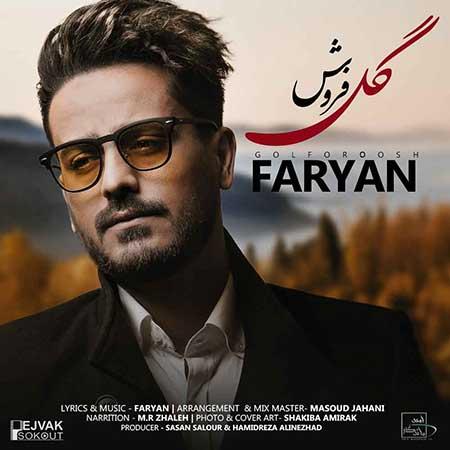 Faryan Gol Foroosh - دانلود آهنگ گل فروش فریان