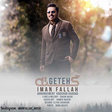 Iman Fallah Geteh - دانلود آهنگ گته ایمان فلاح