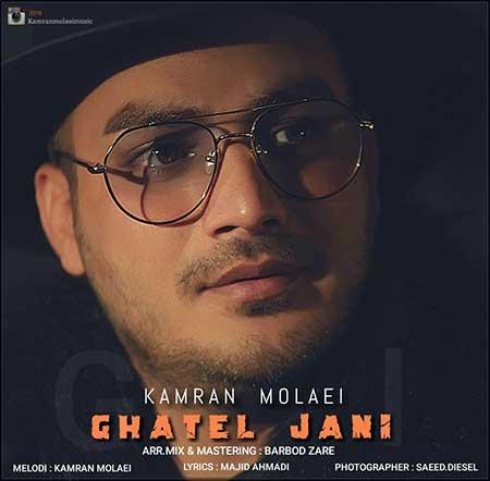 Kamran Molaei Ghatele Jani - دانلود آهنگ قاتل جانی کامران مولایی