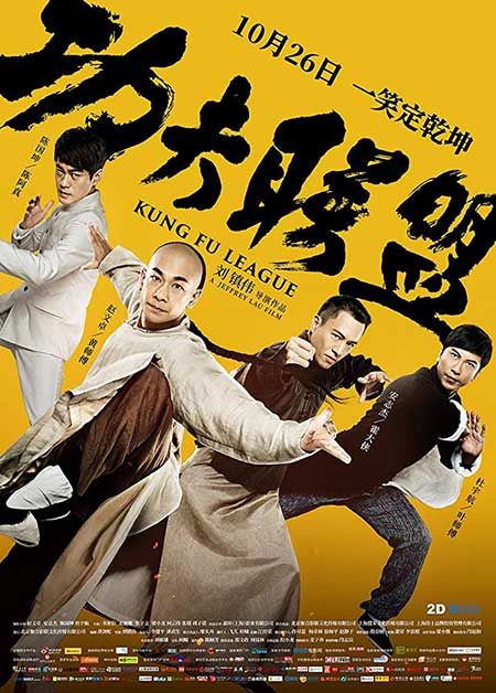 Kung Fu League 2018 - دانلود فیلم Kung Fu League 2018
