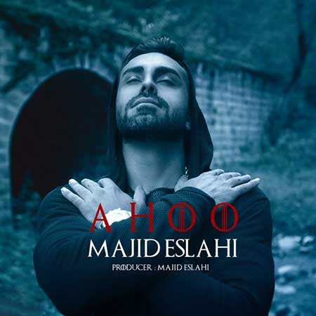 Majid Eslahi Ahoo - دانلود آهنگ آهو مجید اصلاحی