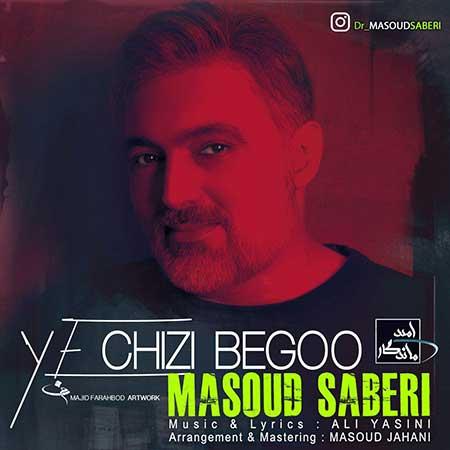 Masoud Saberi Ye Chizi Begoo - دانلود آهنگ یه چیزی بگو مسعود صابری