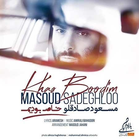 Masoud Sadeghloo Khaas Boodim - دانلود آهنگ خاص بودیم مسعود صادقلو