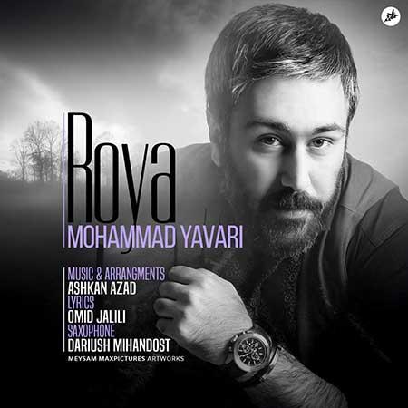 Mohammad Yavari Roya - دانلود آهنگ رویا محمد یاوری