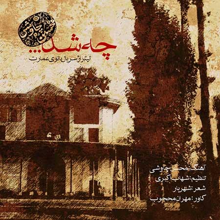 Mohsen Chavoshi Che Shod - دانلود آهنگ چه شد محسن چاوشی