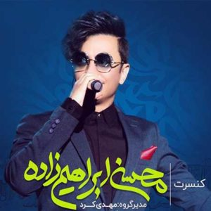 اجرای کنسرت محسن ابراهیم زاده در ورزشگاه آزادی