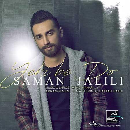 Saman Jalili Yeki Be Do - دانلود آهنگ یکی به دو سامان جلیلی