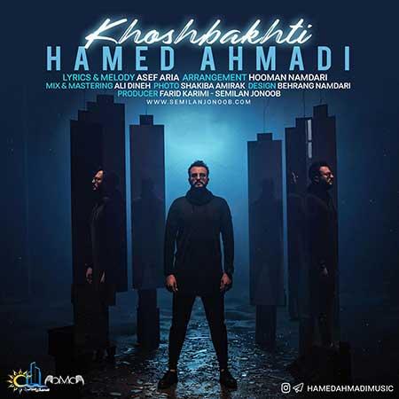 Hamed Ahmadi Khoshbakhti - دانلود آهنگ خوشبختی حامد احمدی