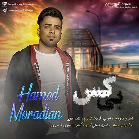 Hamed Moradian Bi Kas - دانلود آهنگ بی کس حامد مرادیان