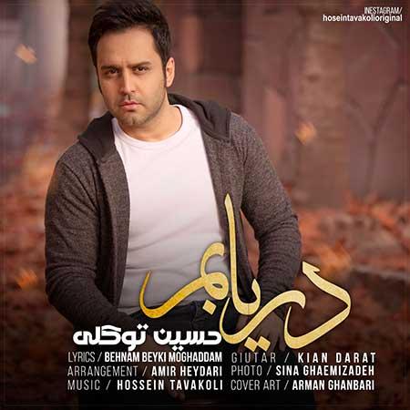 Hossein Tavakoli Daryabam - دانلود آهنگ دریابم حسین توکلی