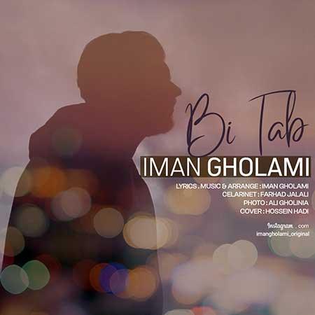 Iman Gholami Bi Tab - دانلود آهنگ بی تاب ایمان غلامی
