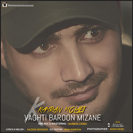 Kamran Molaei Vaghti Baroon Mizane - دانلود آهنگ وقتی بارون میزنه کامران مولایی