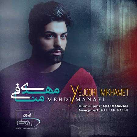 Mehdi Manafi Ye Joori Mikhamet - دانلود آهنگ یه جوری میخوامت مهدی منافی