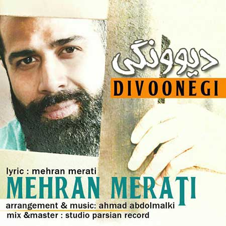 Mehran Merati Divoonegi - دانلود آهنگ دیوونگی مهران مرآتی