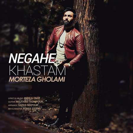 Morteza Gholami Negahe Khastam - دانلود آهنگ نگاه خستم مرتضی غلامی